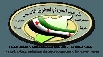 시리아 인권 관측소 홈피